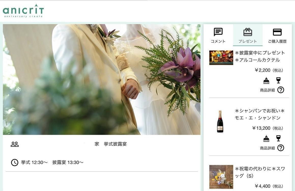 【ロザンジュイア広尾迎賓館】アニクリLive配信-Share Anniversary-について