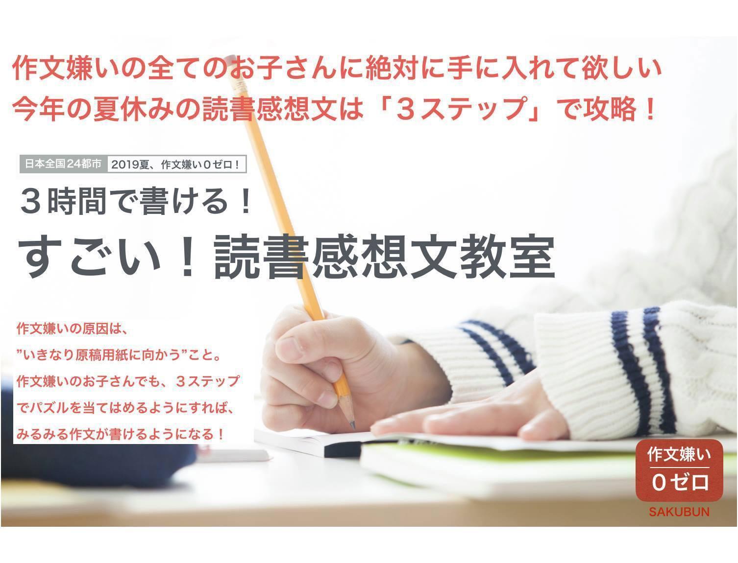小学校 夏休み 市 名古屋