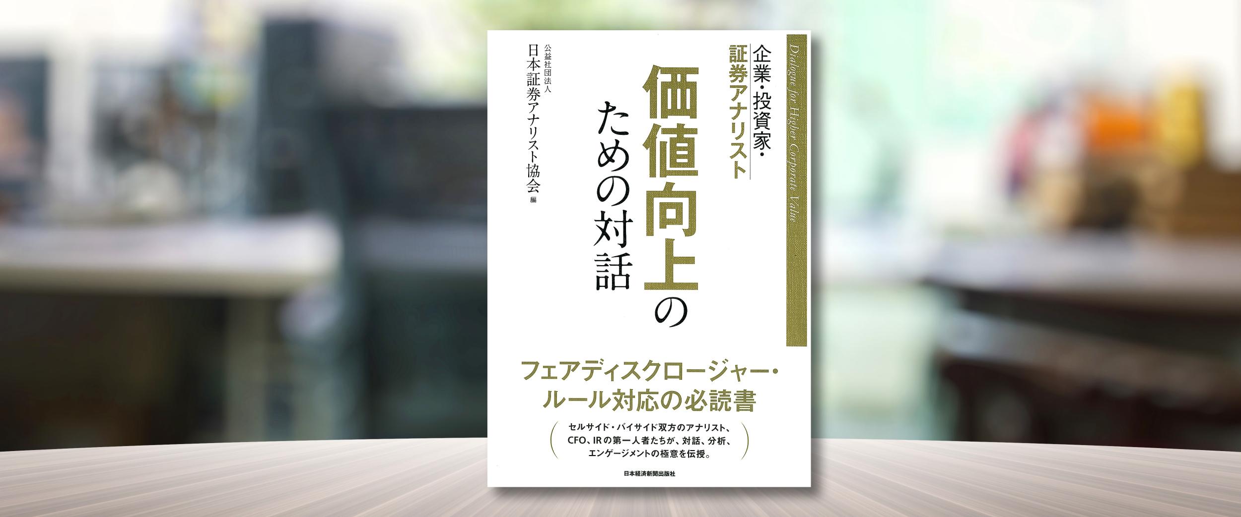 日本 証券 アナ リスト 協会