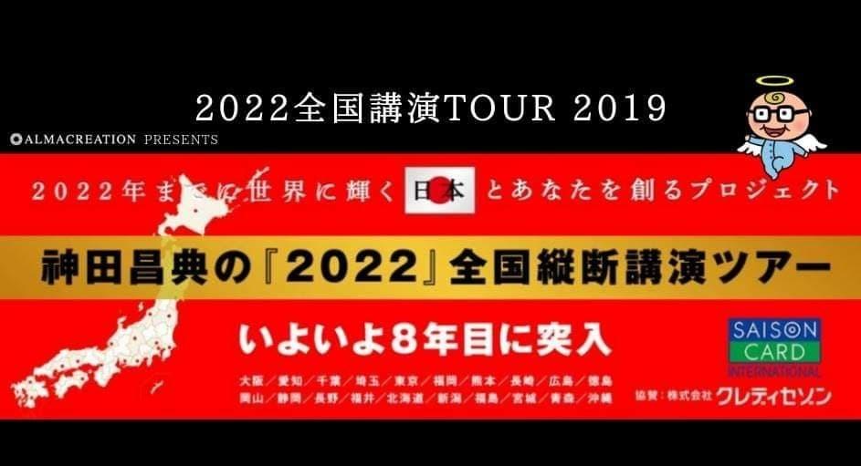神田昌典2022全国縦断 講演ツアーin四国 「2019年、飛躍するための成功の鍵」 5年連続徳島に来訪 徳島・香川・愛媛・高知