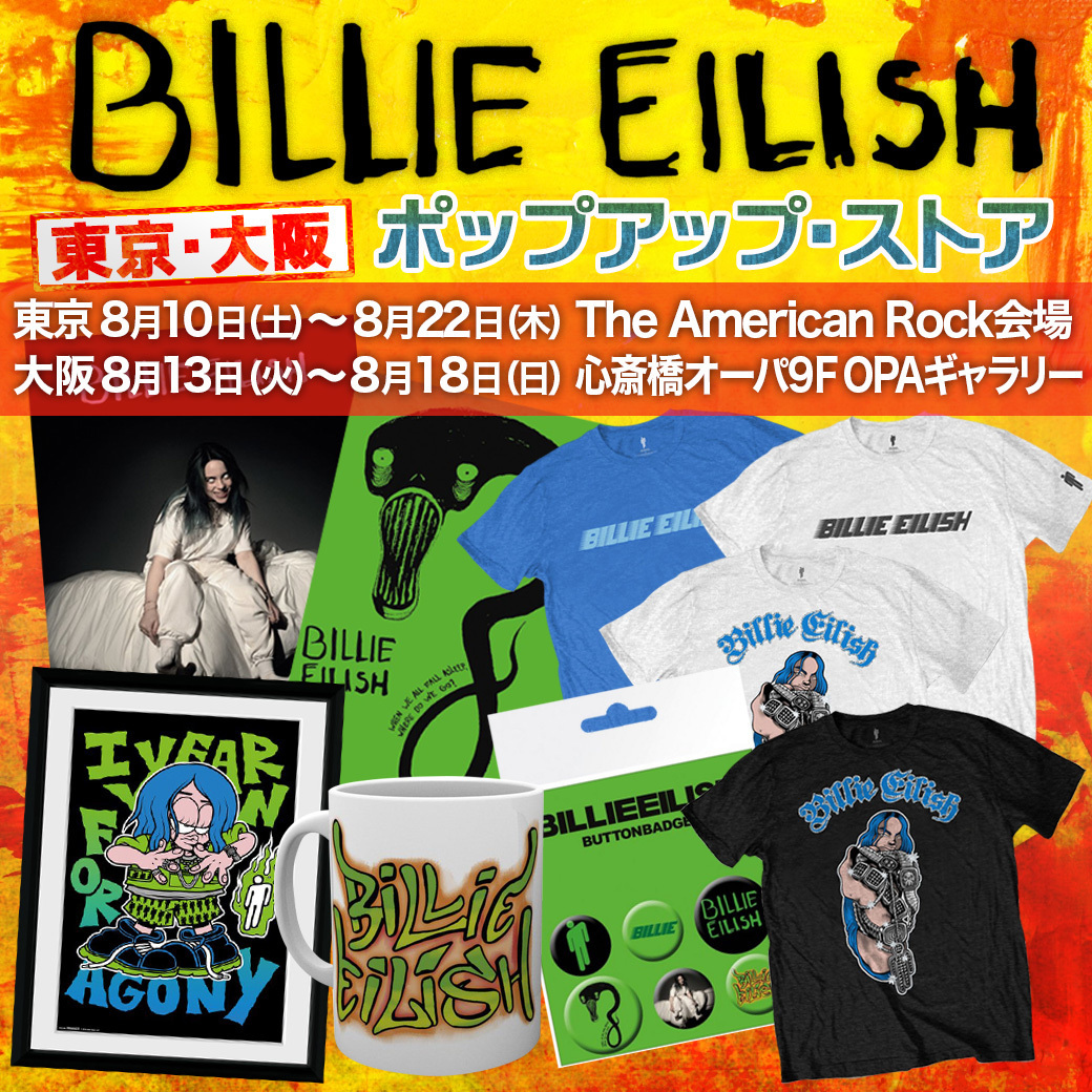 BILLIE EILISH POPUP STORE 東京・大阪 期間限定OPEN!!