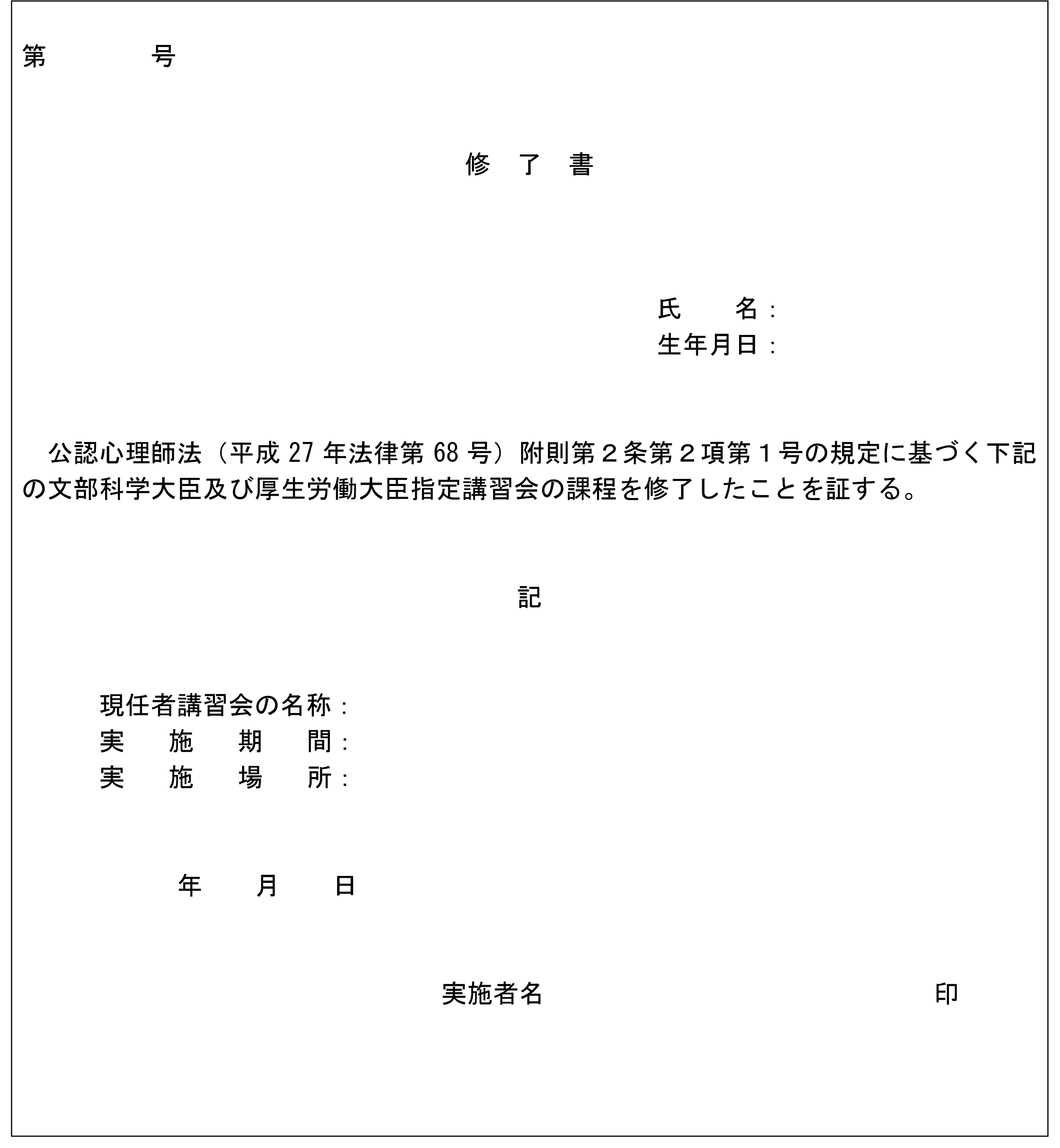 師 試験 心理 2020 公認