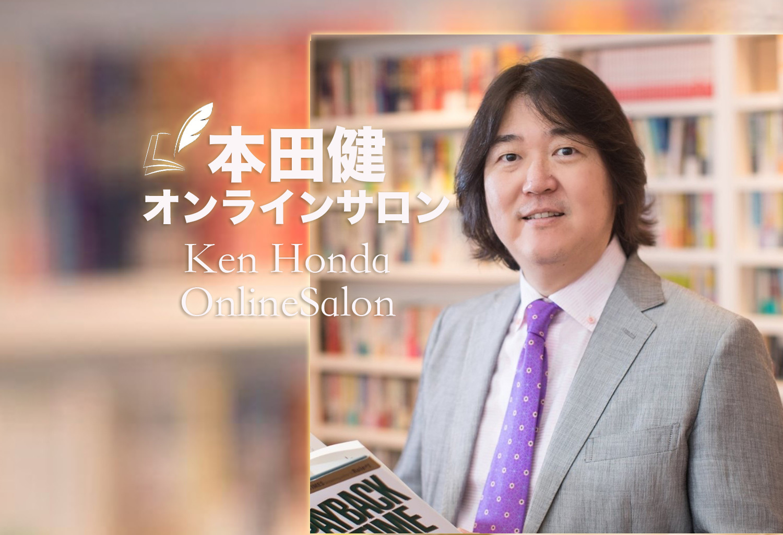 本田健オンラインサロン
