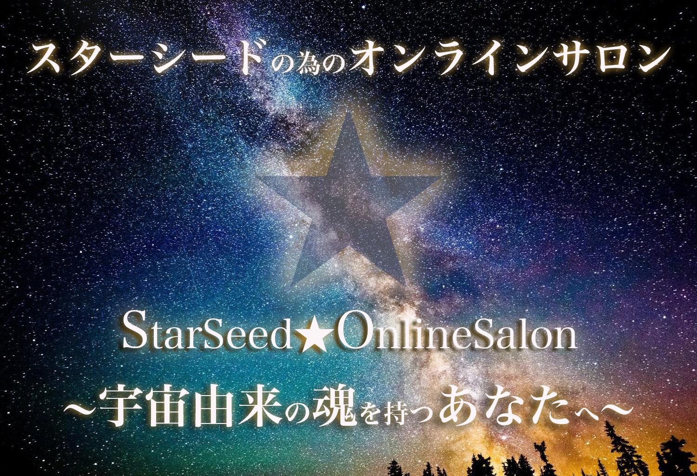 スターシード☆オンラインサロン