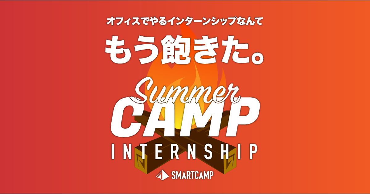 SUMMER CAMP INTERNSHIP 2018 - SMARTCAMP