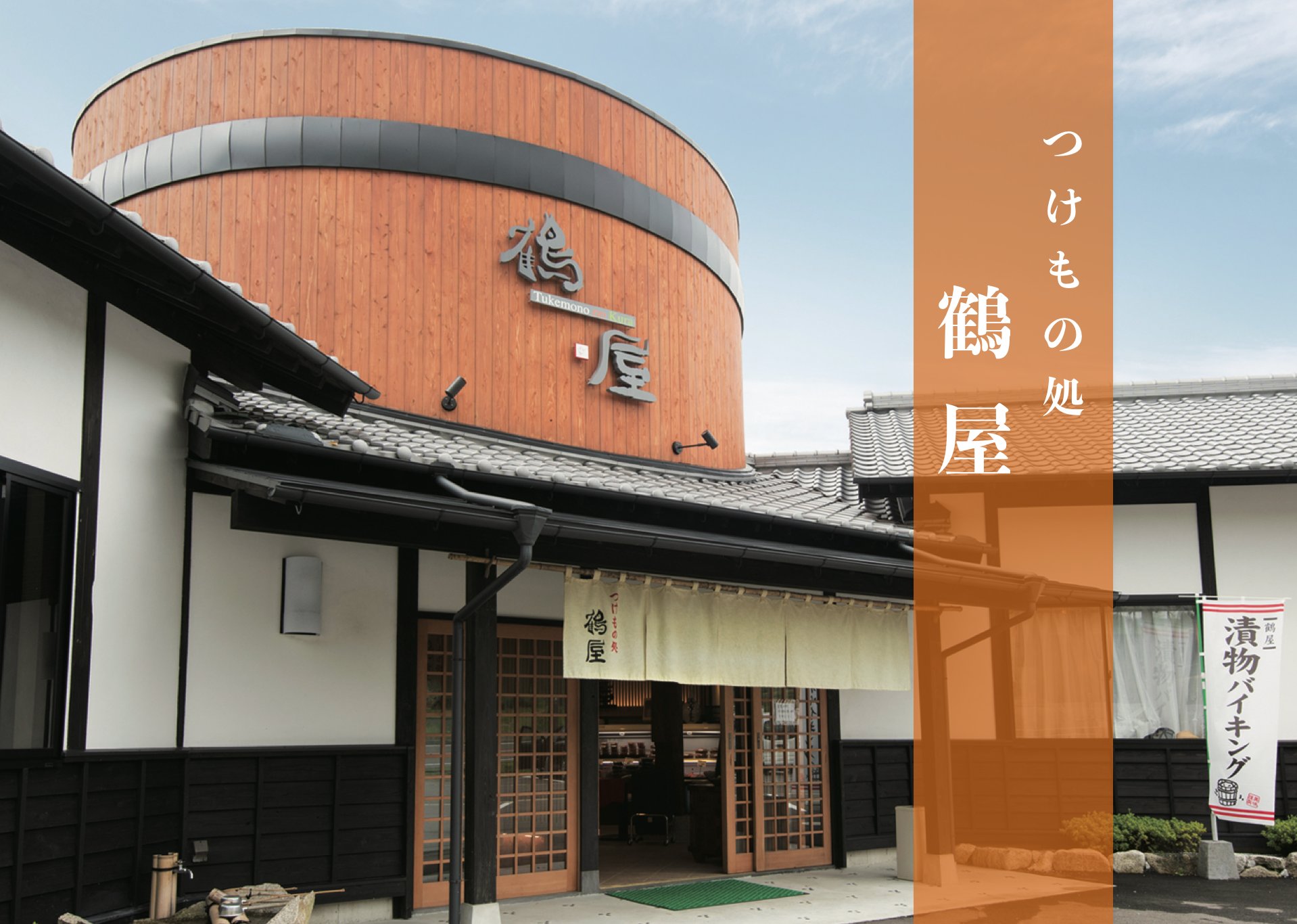 コロナ 鶴屋