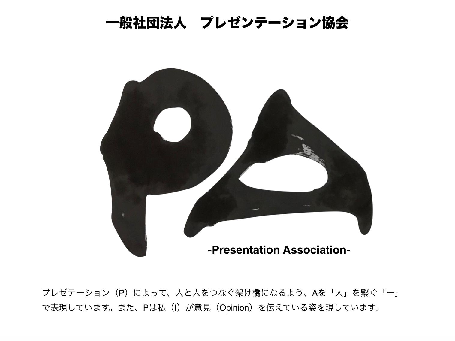 これからのビジネスにはプレゼン力が必要!日本のプレゼン力の底上げを目指す「プレゼンテーション協会が始動」 4番目の画像