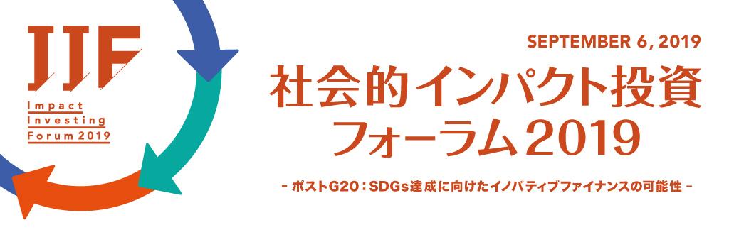 社会的インパクト投資フォーラム2019ポストG20:SDGsの達成に向けたイノバティブファイナンスの可能性