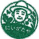 新潟屋ロゴ