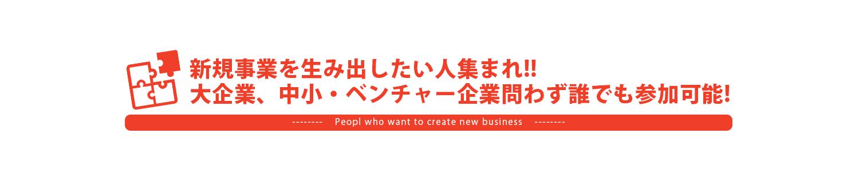 新規事業を生み出したい人集まれ!!