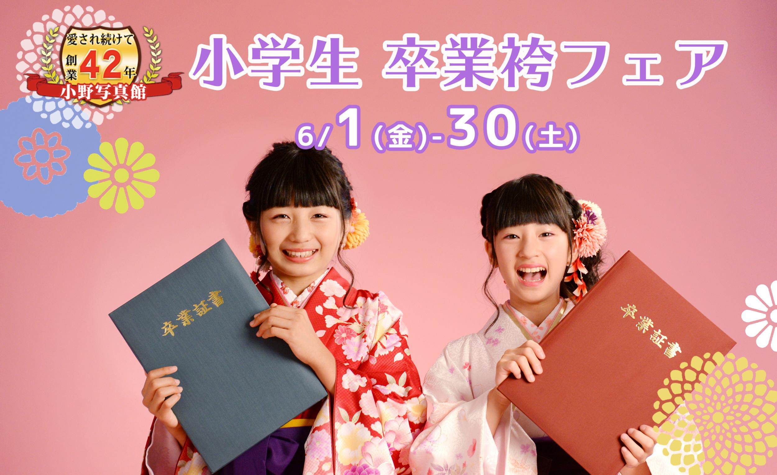 小学生卒業袴展示会