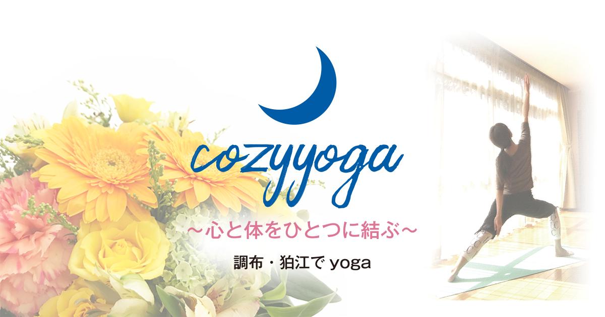 cozyyogaの画像