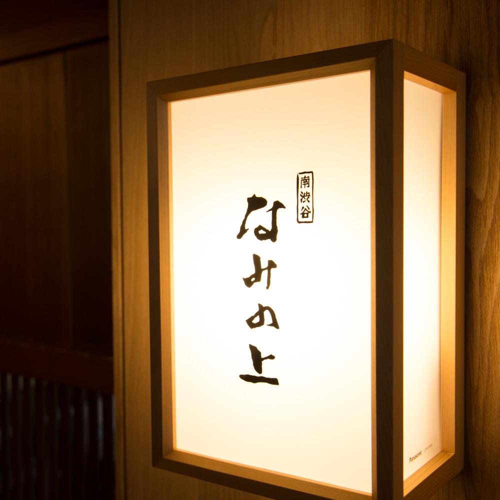 【公式】南渋谷 なみの上