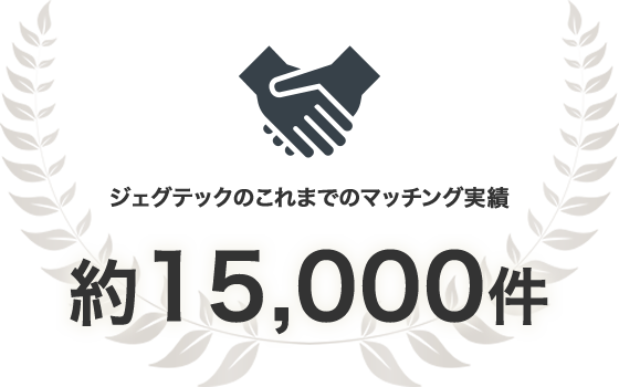 ジェグテックのこれまでのマッチング実績 約15,000件