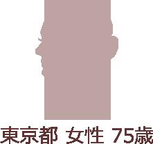 東京都 女性 75歳