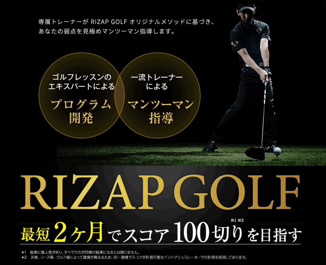 ザップ ゴルフ ライ ライザップゴルフは効果がない!?口コミ・評判が嘘だらけな理由