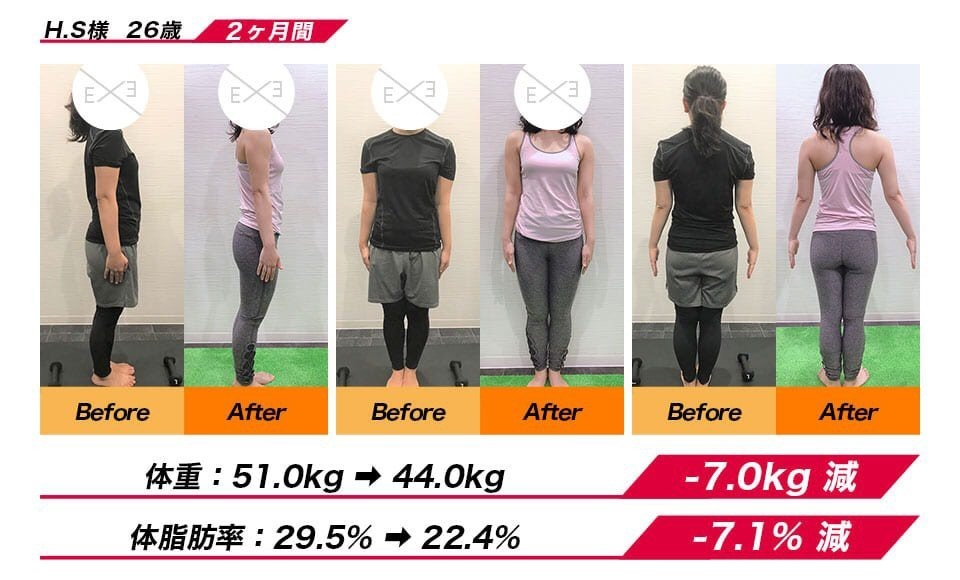 Before/Afterダイエット・パーソナルトレーニングジムEXE藤沢店