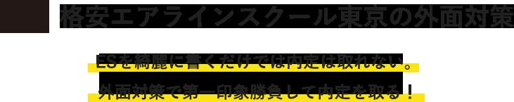 格安エアラインスクール東京の外面対策 ESを綺麗に書くだけでは内定は取れない。外面対策で第一印象勝負して内定を取る!