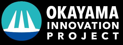 岡山イノベーションコンテスト