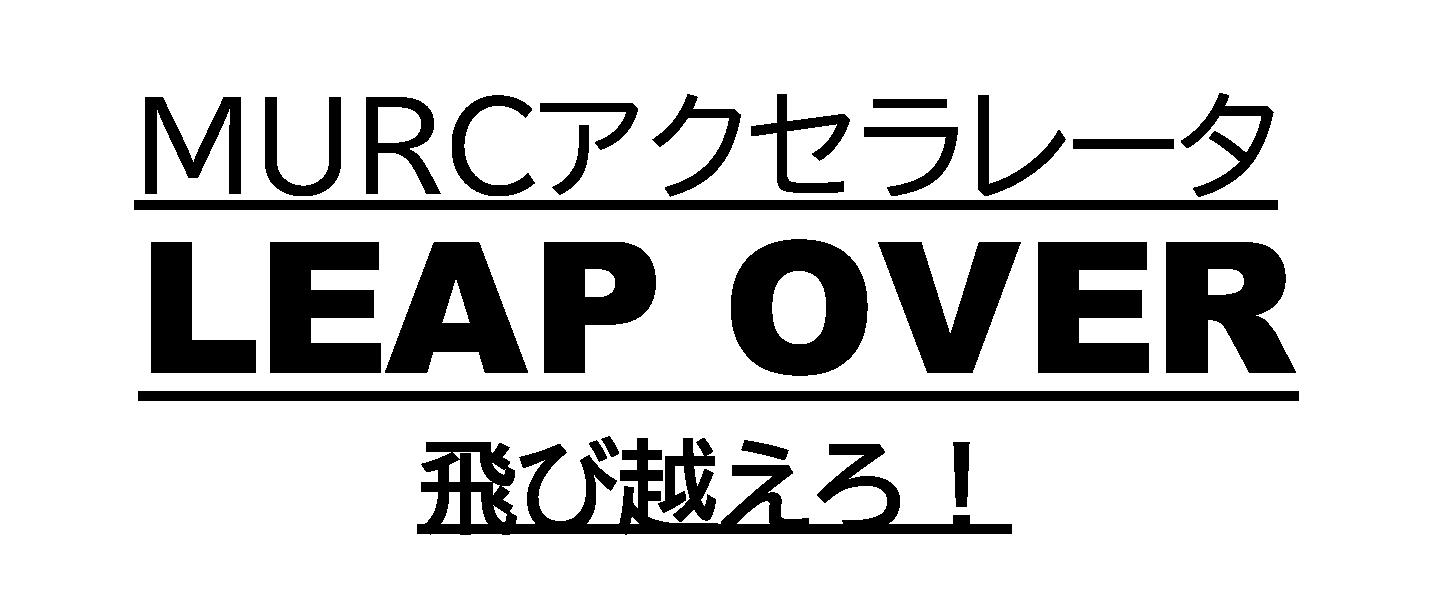 MURCアクセラレータ LEAP OVER