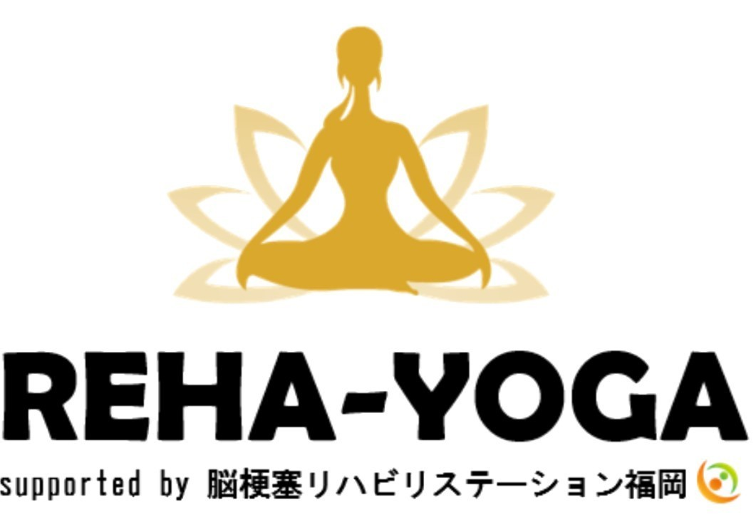 REHA-YOGA supported by 脳梗塞リハビリステーション福岡のロゴ