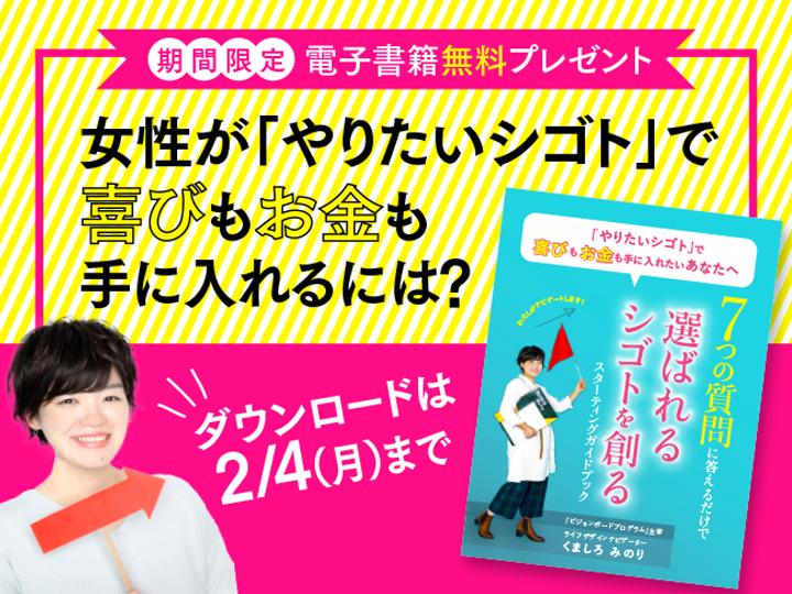 【無料ダウンロードキャンペーン】『7つの質問に答えるだけで「お客様に選ばれるシゴト」を創るスターティングガイドブック』