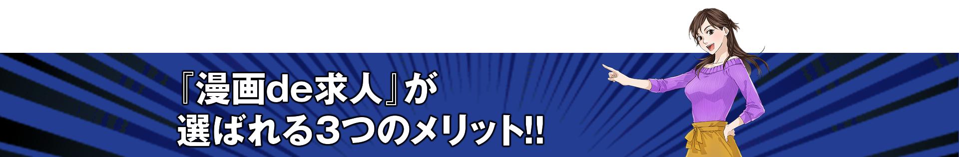 漫画で求人【漫画de求人】が選ばれる3つのメリット!PC用画像