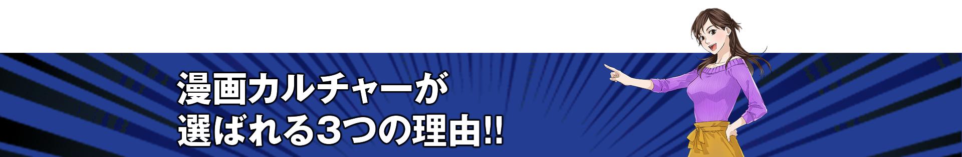 漫画で求人【漫画de求人】漫画カルチャーが選ばれる3つの理由! PC用画像
