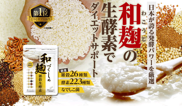 和麹づくしの雑穀生酵素 会社