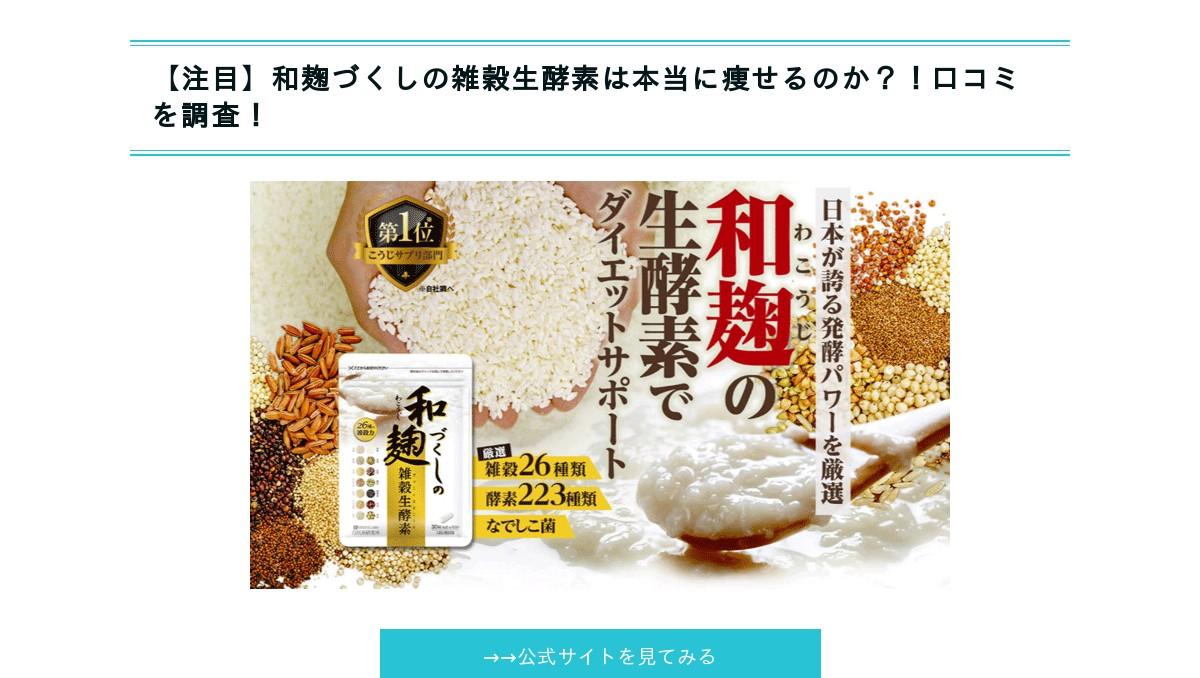 わ麹づくしの雑穀生酵素 口コミ