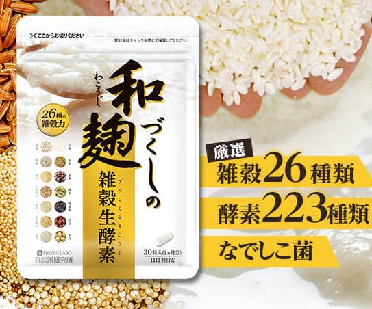 雑穀麹の生酵素 めざましテレビ