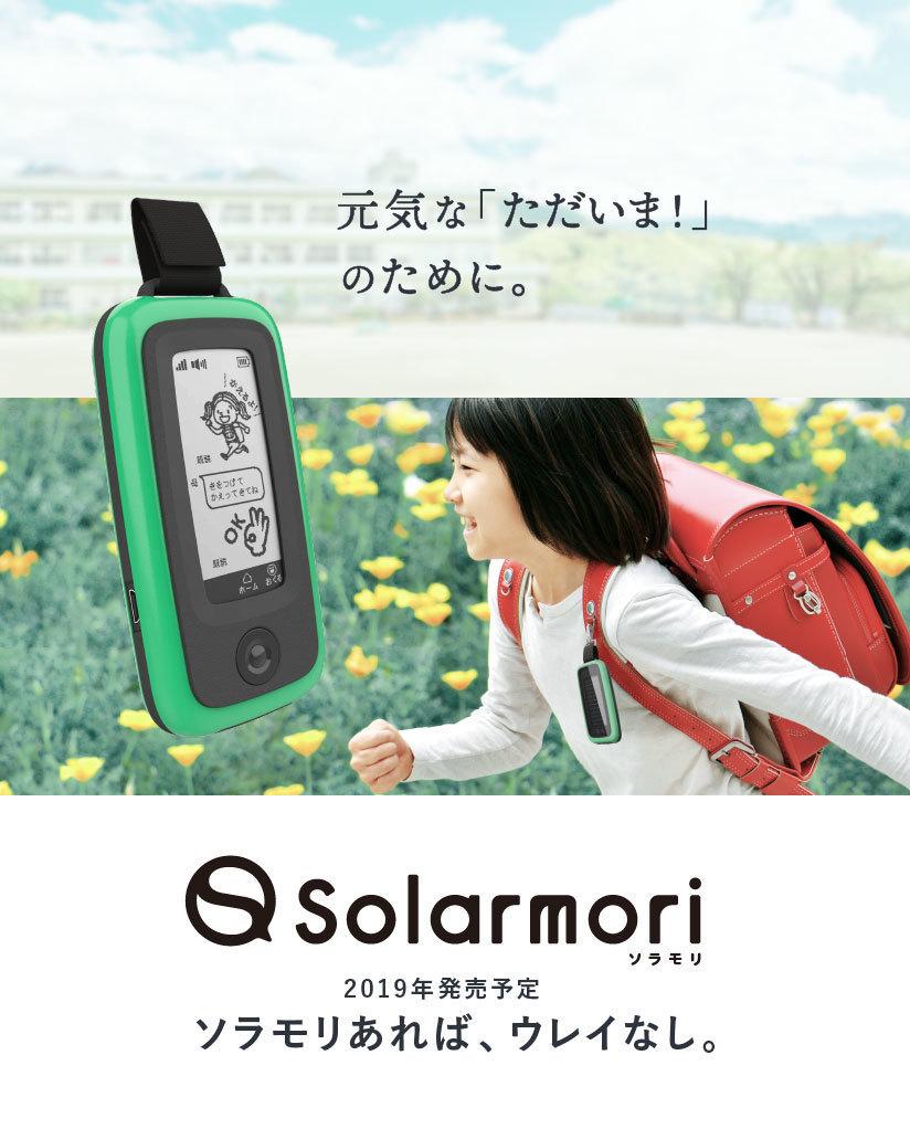 元気な「ただいま!」のために ソラモリ Solarmori [2019年発売予定] ソラモリあれば、ウレイなし。