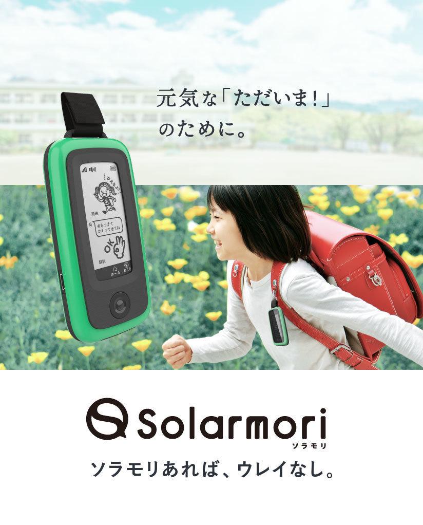 元気な「ただいま!」のために ソラモリ Solarmori ソラモリあれば、ウレイなし。