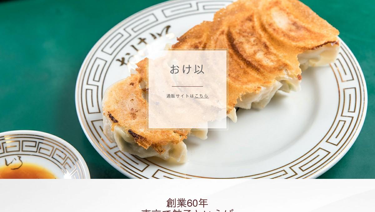 餃子の店 おけ以>
