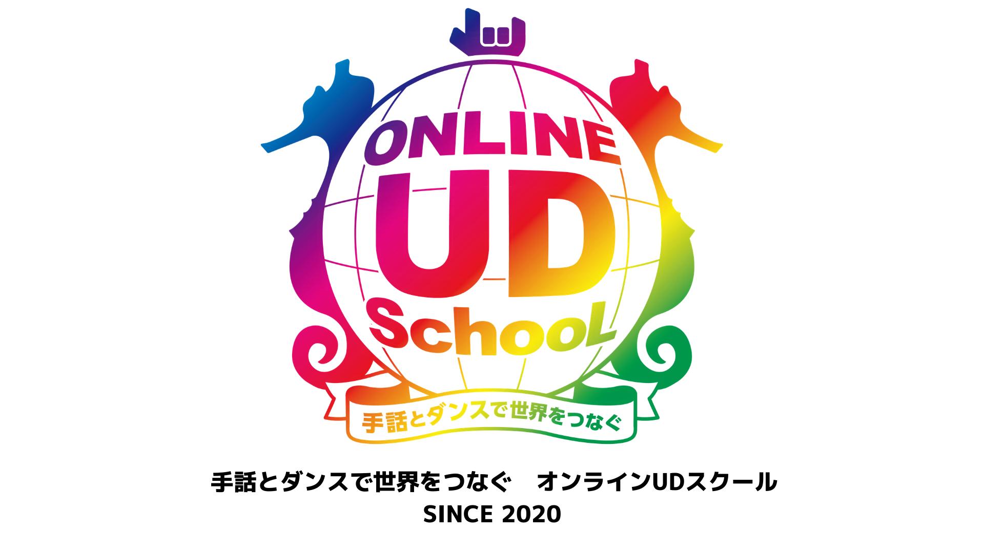 手話とダンスで世界をつなぐ オンラインUDスクール