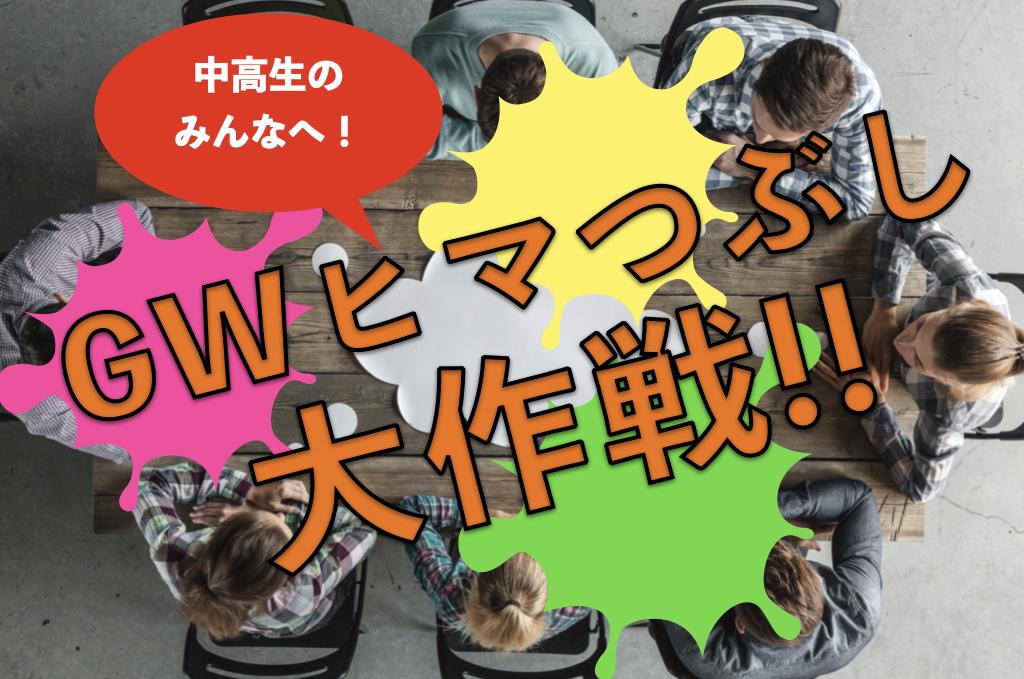 緊急開催!! GWヒマつぶし作戦会議 〜ヒマすぎて死ぬ前にこれを見よ!〜