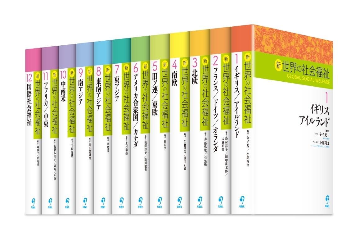 世界の社会福祉年鑑 2013 〈特集〉公的部門と民間部門の役割と責任
