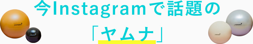 今Instagramで話題の「ヤムナ」