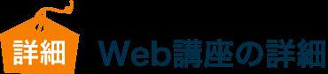 Web講座の詳細