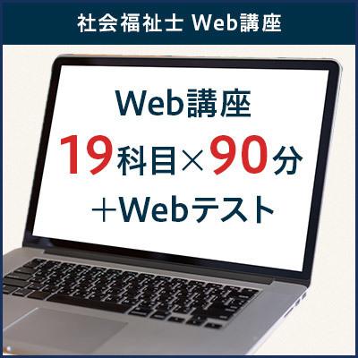合格必勝Web講座商品画像