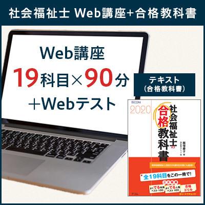 合格必勝Web講座(テキスト付)商品画像