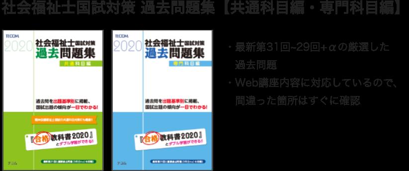 社会福祉士国試対策 過去問題集【共通科目編・専門科目編】