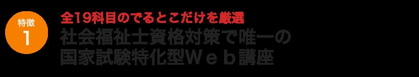社会福祉士資格対策で唯一の国家試験特化型Web講座