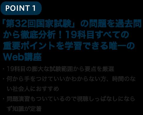 「第32回国家試験」の問題を過去問から徹底分析!19科目すべての重要ポイントを学習できる唯一のWeb講座