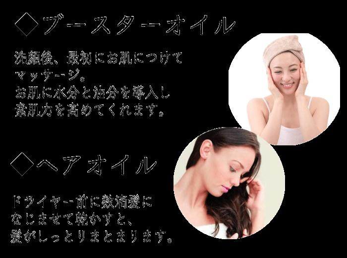 モリンガオイルはブースターやヘアオイルとして幅広くお使い頂けます