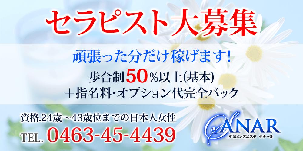メンズ エステ 平塚