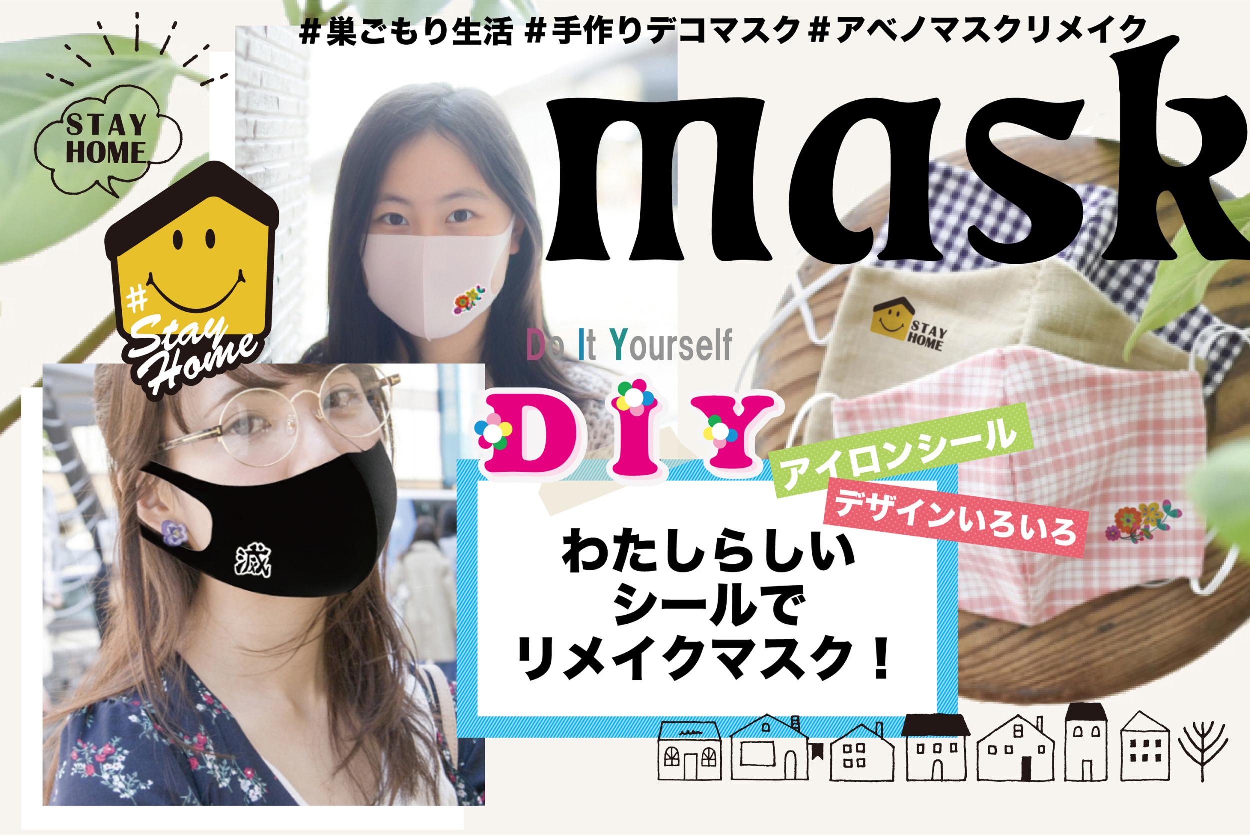 マスク 販売 オリジナル 西武がマスクカバー販売 ユニホーム生地使用