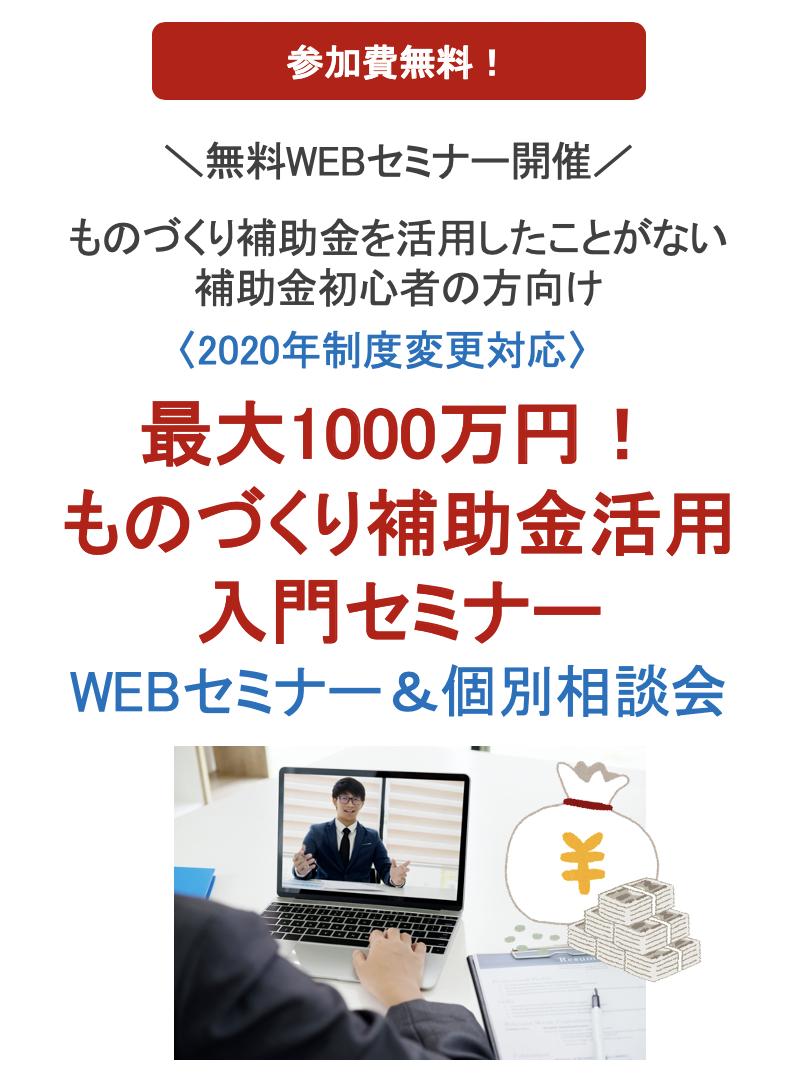 web セミナー 無料