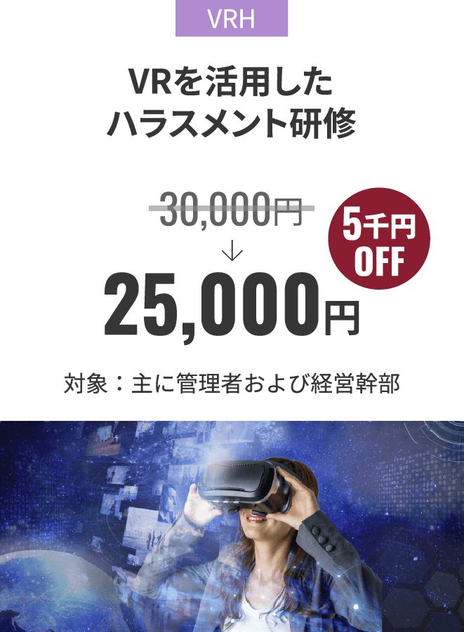 VRを活用したハラスメント研修