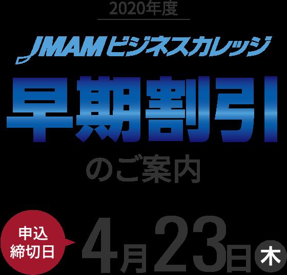 2020年JMAMビジネスカレッジ早期割引のご案内 申込締切4月23日(木)